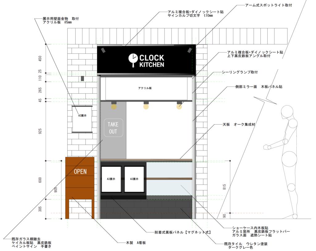 テイクアウト専用のシェアキッチン「CLOCK KITCHEN」の外観イメージ