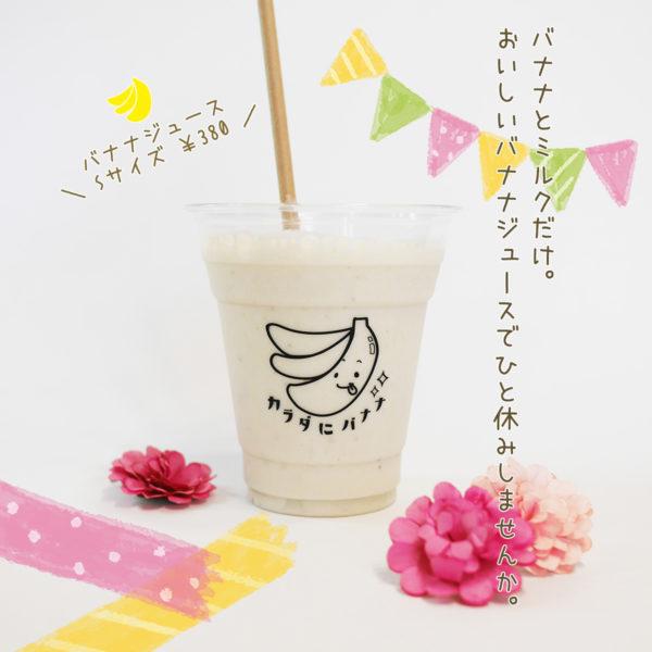 バナナジュース専門店「カラダにバナナ」