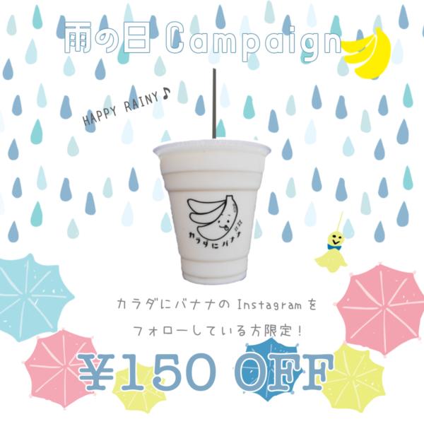 雨の日のキャンペーン