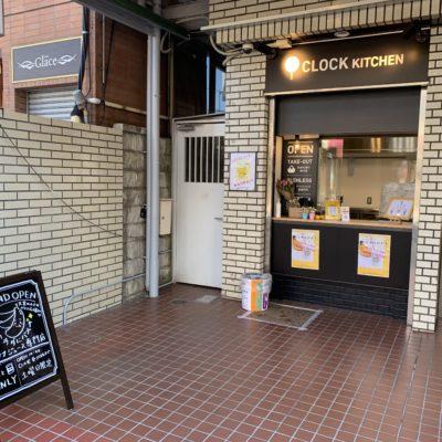クロックキッチン店舗