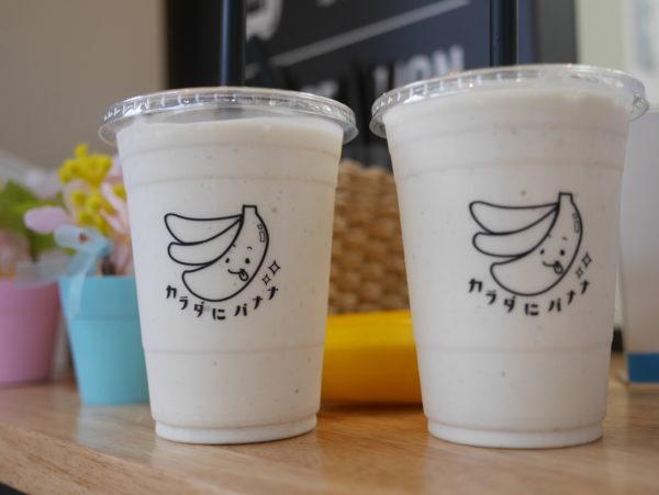 大宮のバナナジュース専門店「カラダにバナナ」