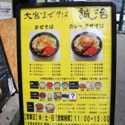 noodle-seiji_7